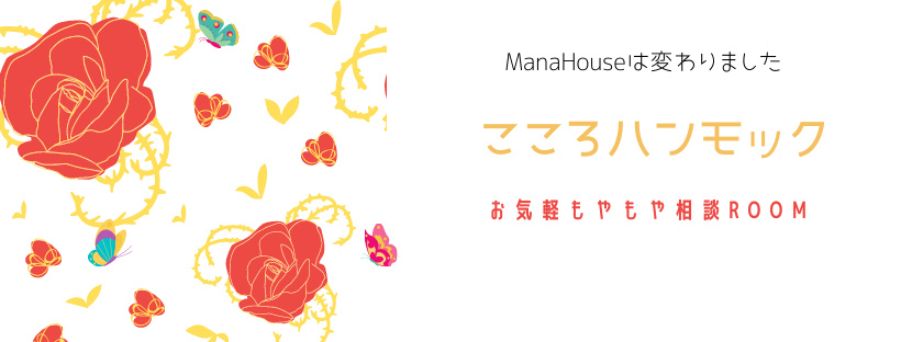 manahouse